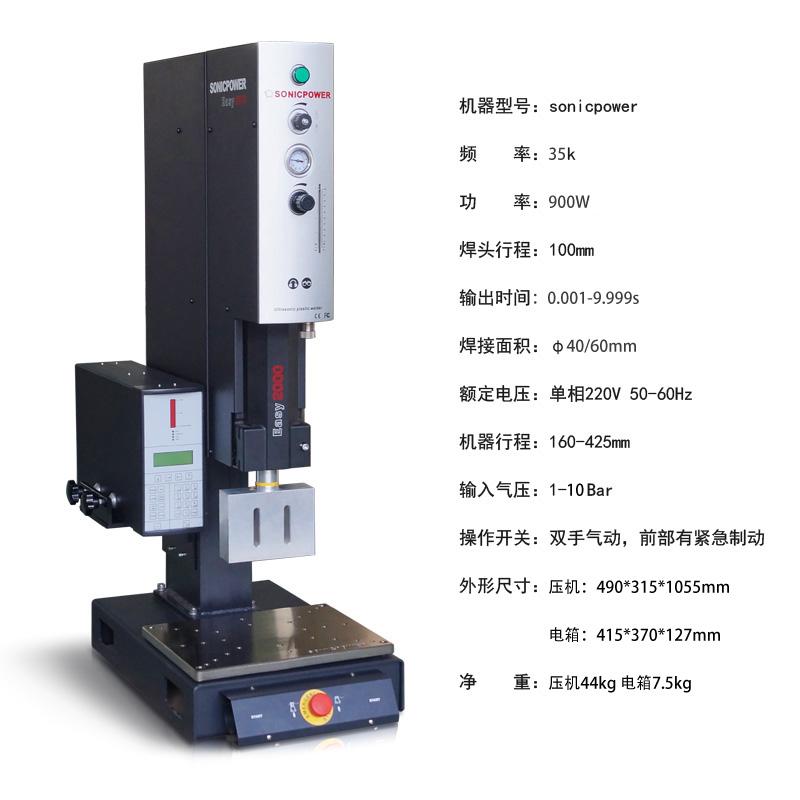 高精密全自动塑料焊接机