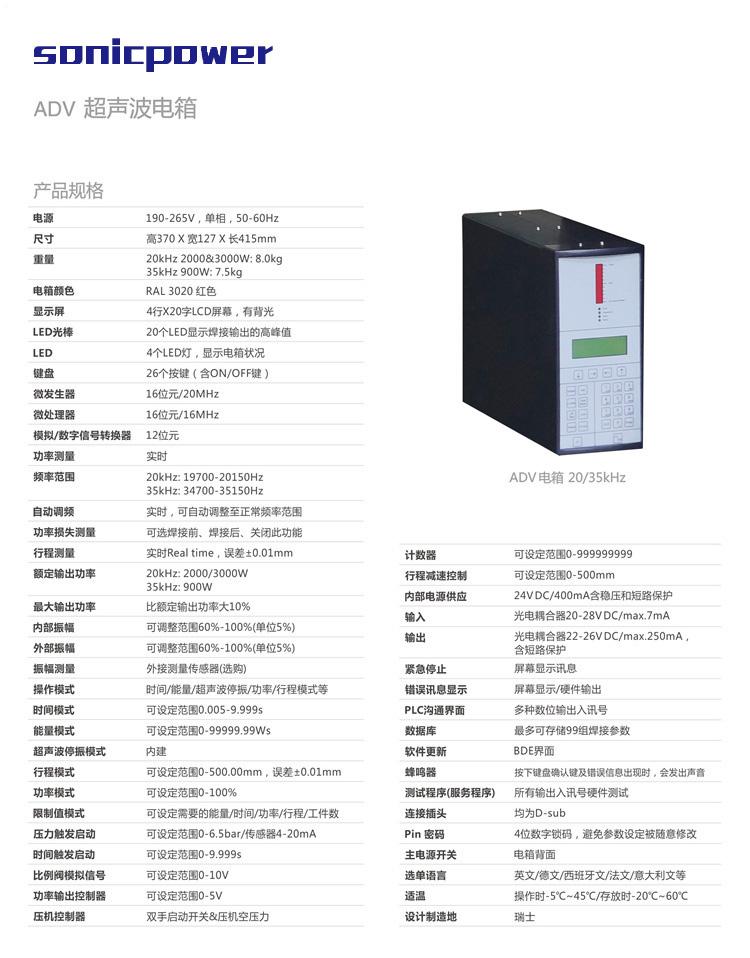 可视化超声波塑料焊接机电箱参数